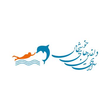 سرای دلفین های خوشحال تبریز