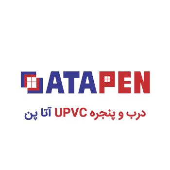درب و پنجره UPVC آتاپن