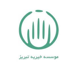 موسسه خیریه تبریز